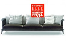 "The sofa Isabel Flexform awarded ""Object of the Year"""